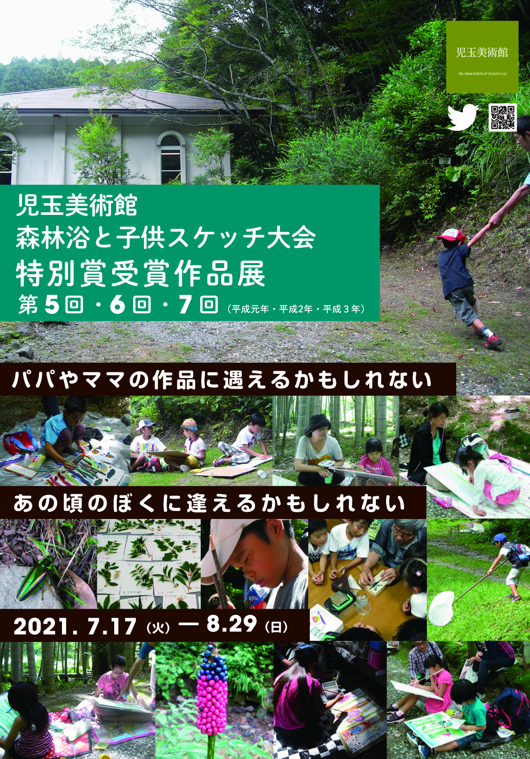 森林浴と子供スケッチ大会特別賞受賞作品展