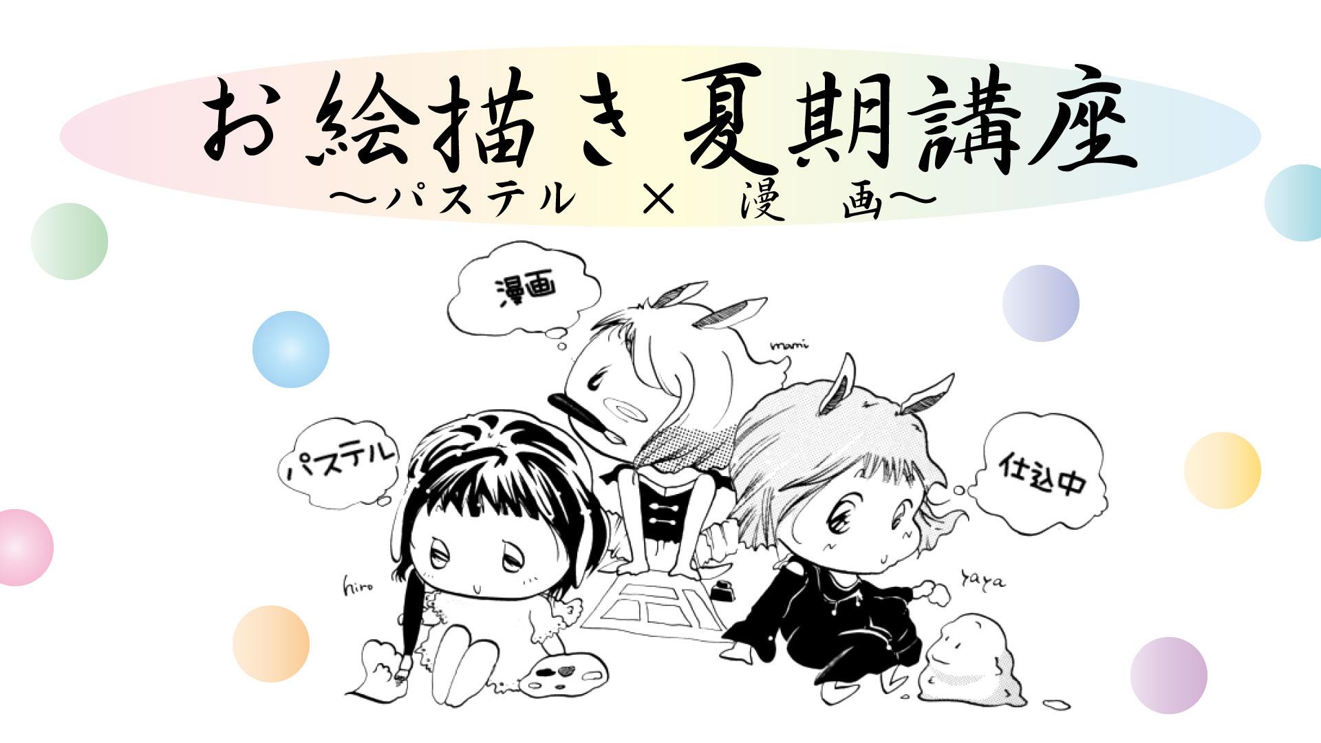 お絵描き夏季講座 〜漫画×パステル〜