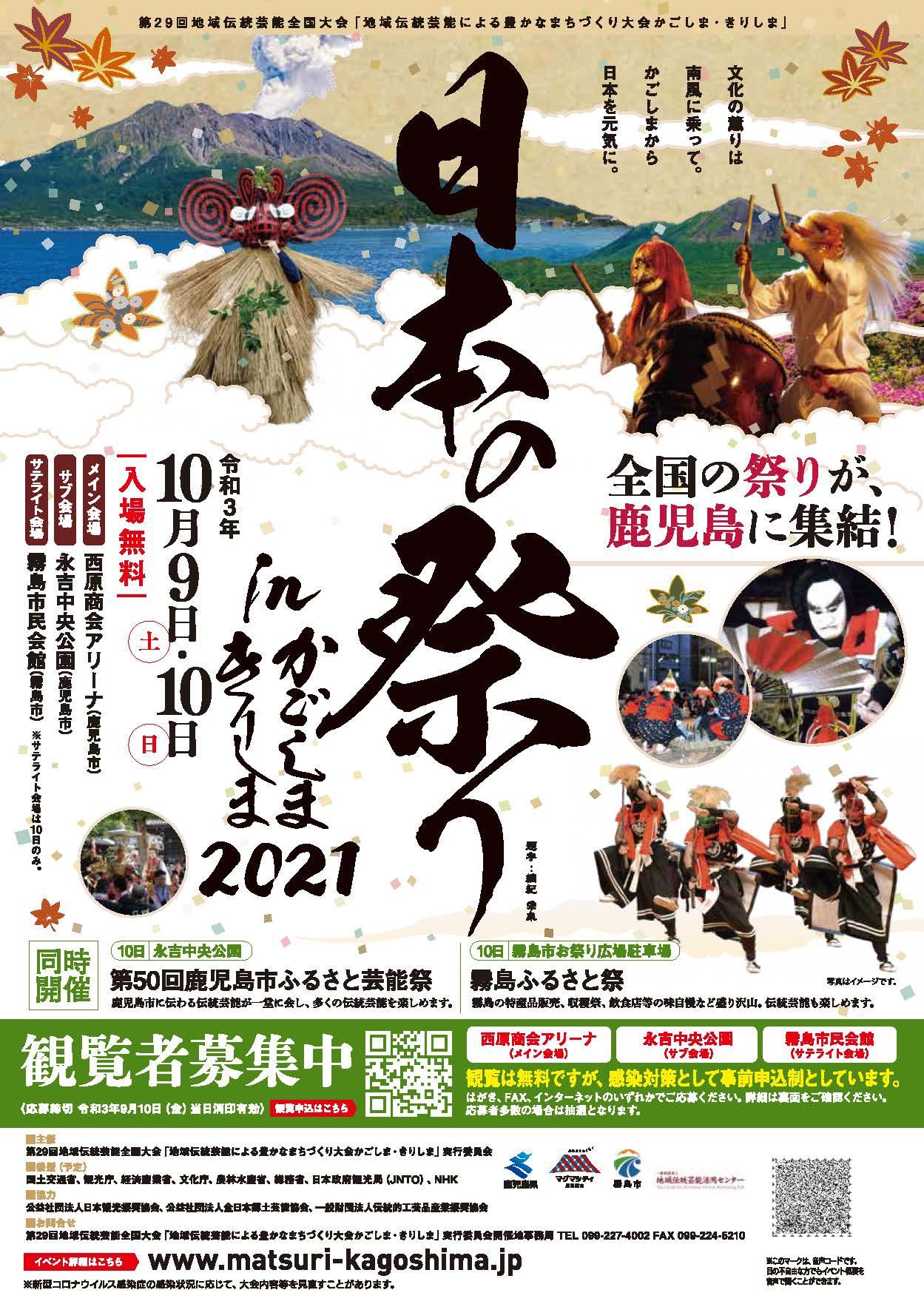 【開催中止】日本の祭りinかごしま・きりしま2021