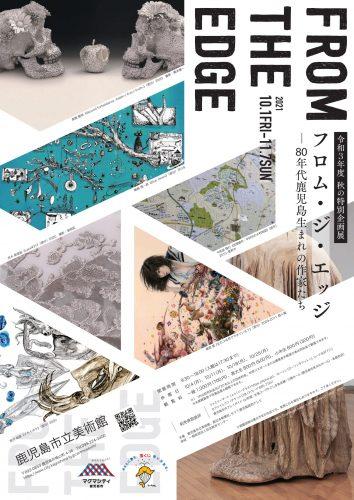 特別企画展「フロム・ジ・エッジ―80年代鹿児島生まれの作家たち」