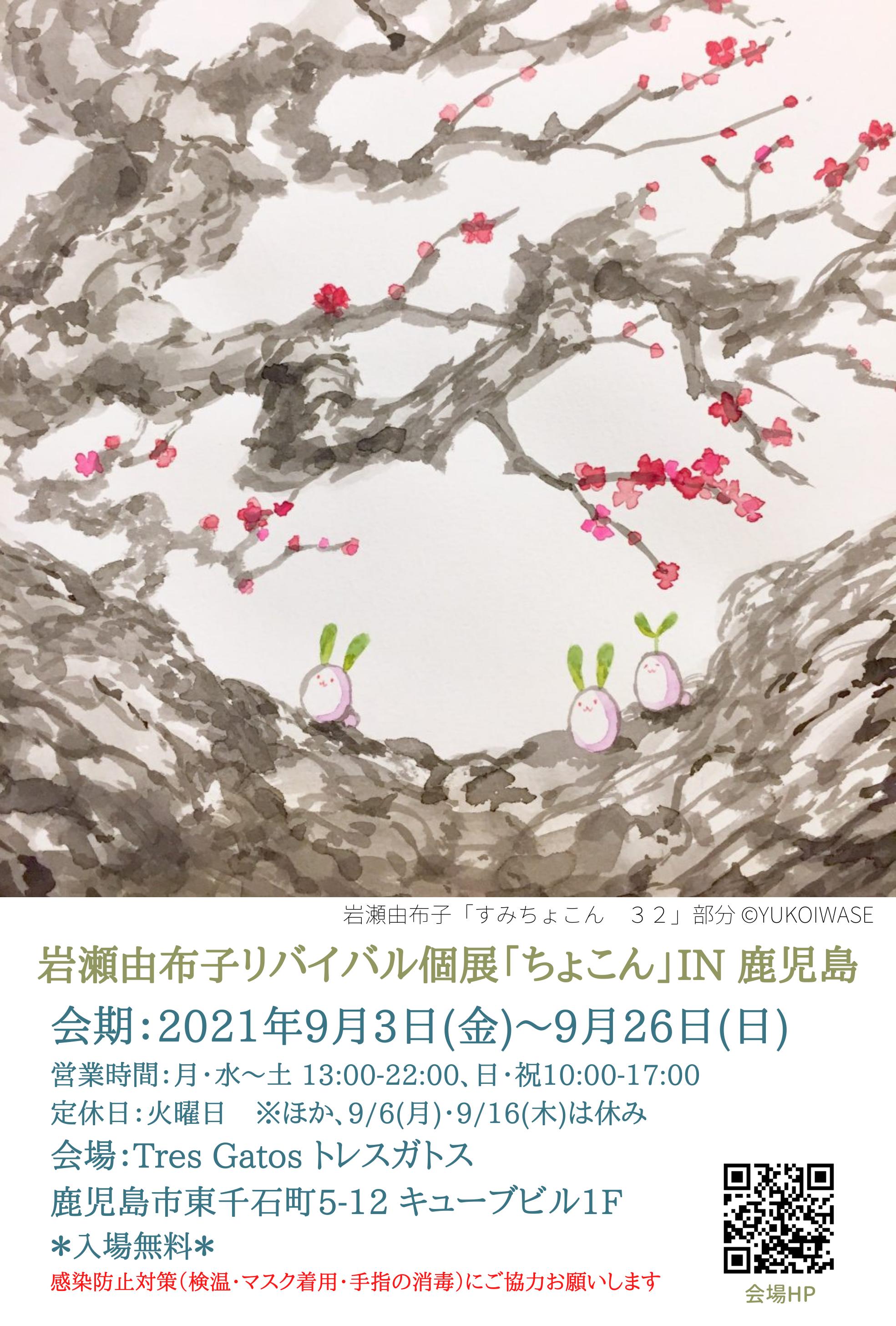 岩瀬由布子リバイバル個展「ちょこん」IN 鹿児島