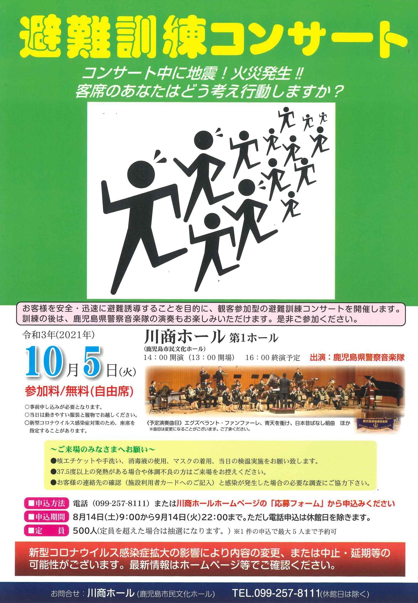 避難訓練コンサート 《募集期間:8月14日(土)~9月14日(火)》