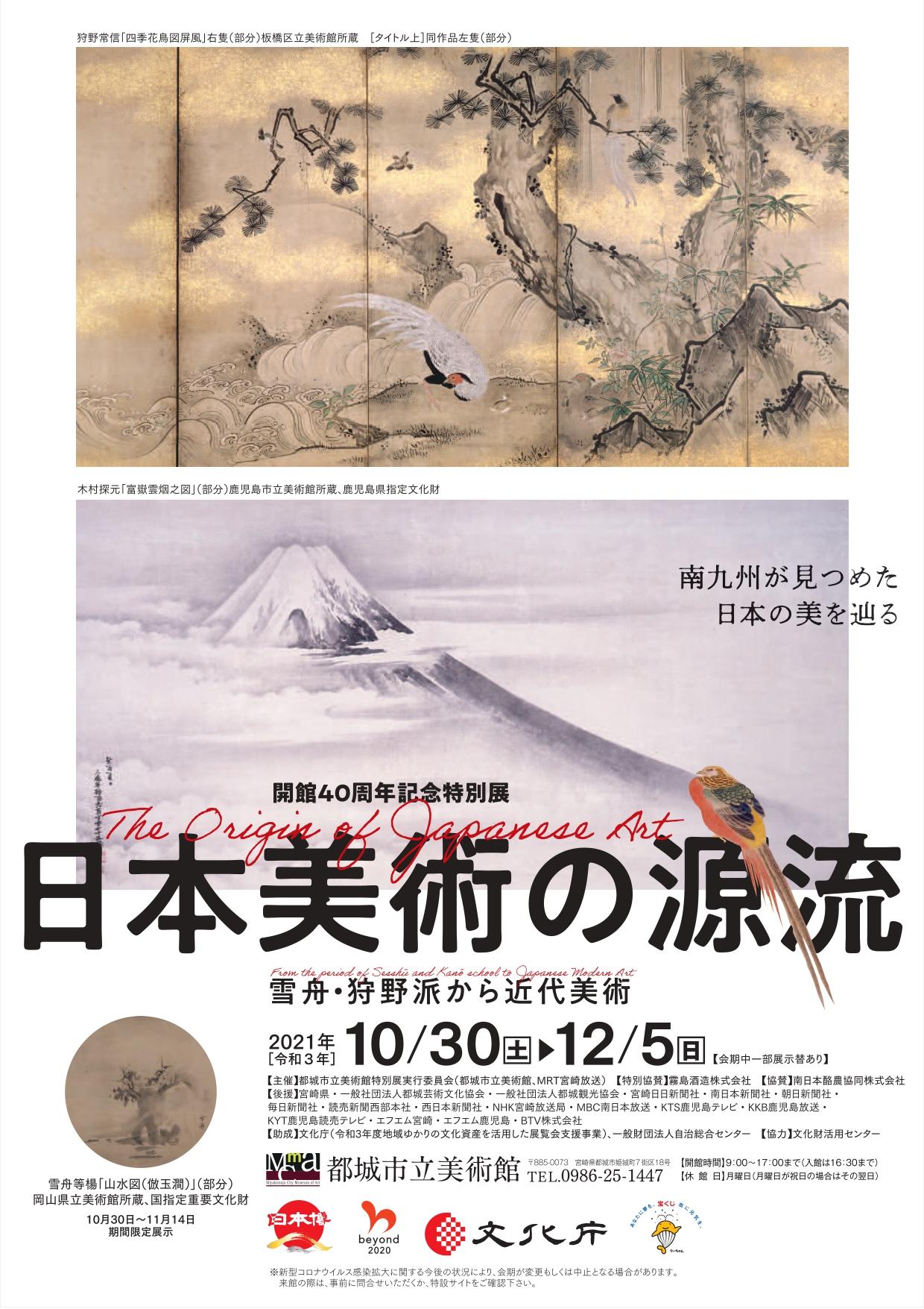 開館40周年記念特別展「日本美術の源流ー雪舟・狩野派から近代美術―」