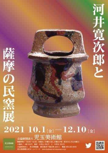 河井寛次郎と薩摩の民窯展