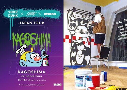 SNKRDUNK x COOK x atmos JAPAN TOUR Art Direction by PROPS management