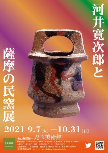 【臨時休館※詳しくは主催者にお問い合わせください】河井寛次郎と薩摩の民窯展