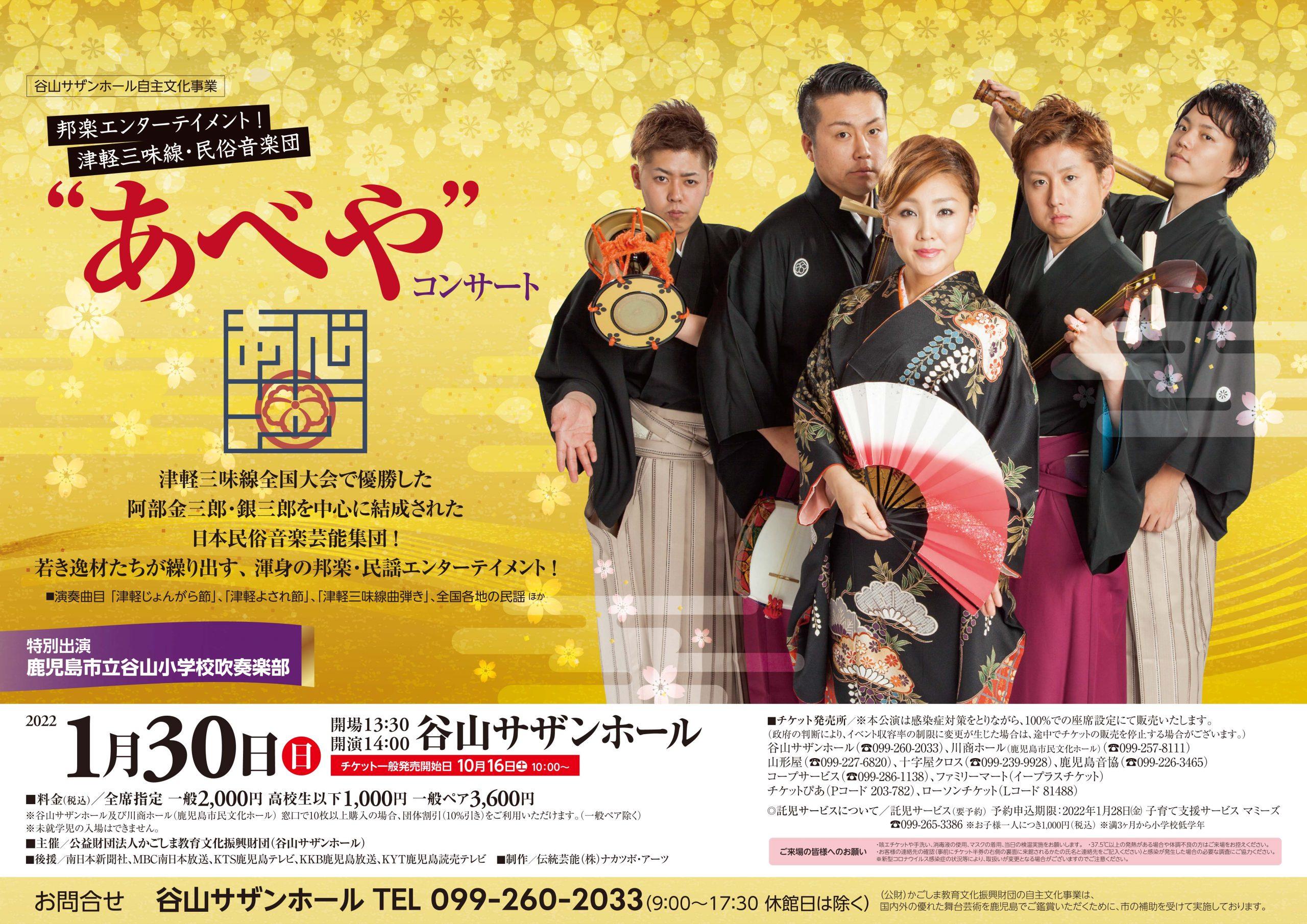 """津軽三味線・民俗音楽団""""あべや""""コンサート"""