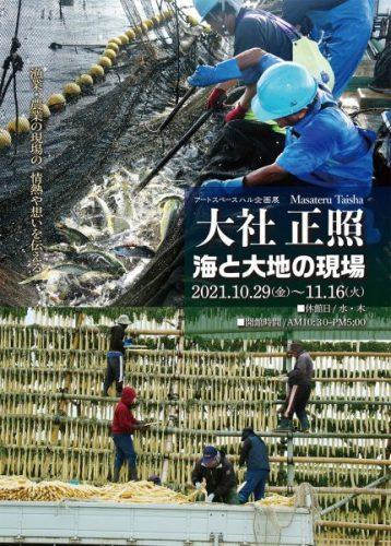 海と大地の現場〜漁業・農業の現場の情熱や想いを伝える。大社正照 写真展