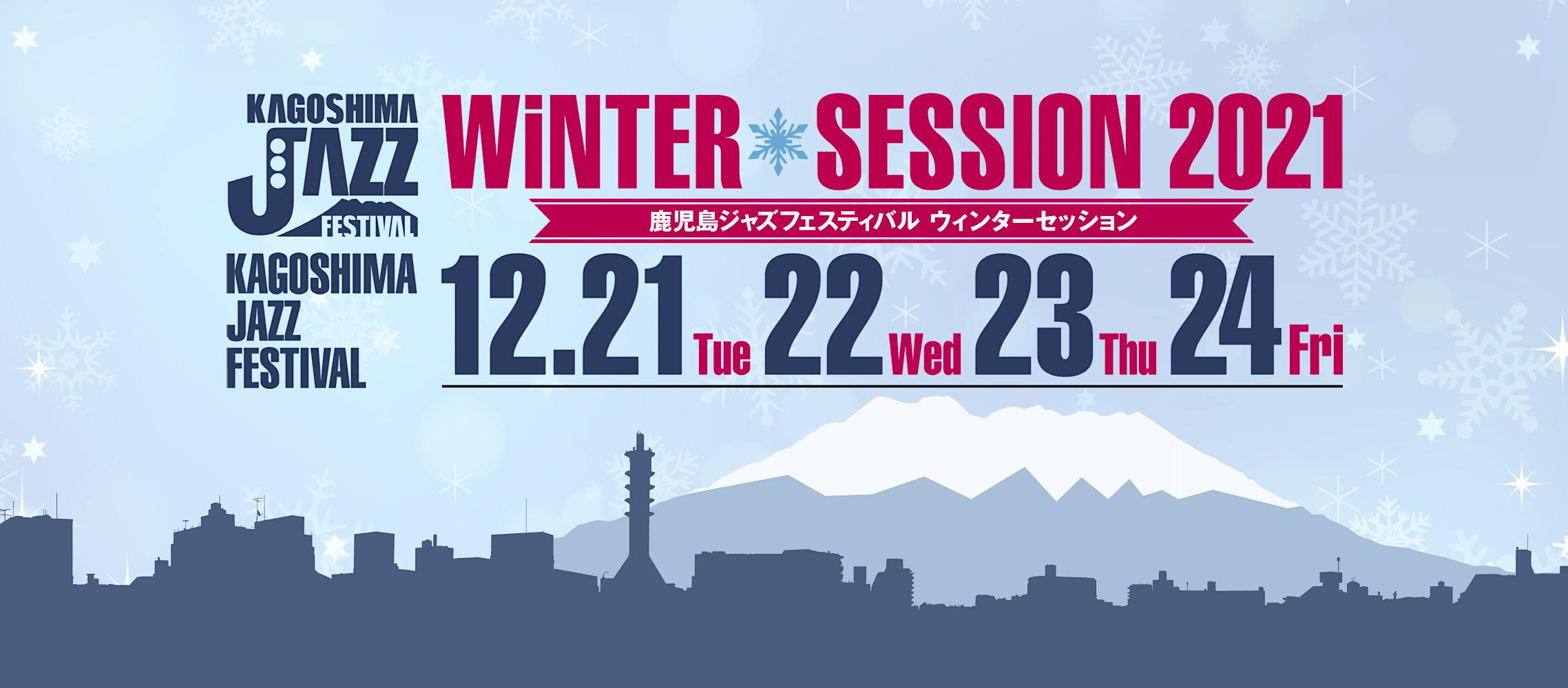 鹿児島ジャズフェスティバル2021 WINTER SESSION