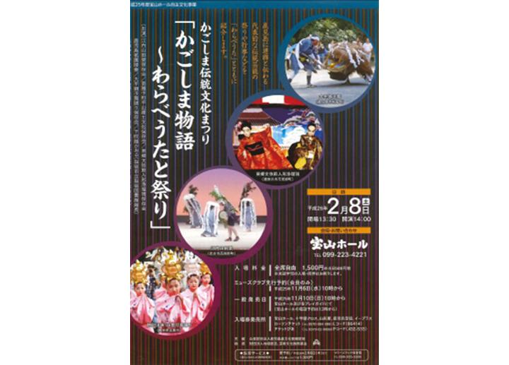 かごしま伝統文化まつり 「かごしま物語~わらべうたと祭り」 2014.02.08