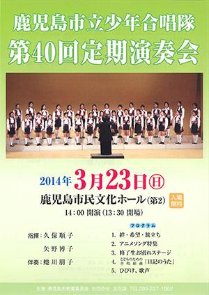 鹿児島市立少年合唱隊 第40回定期演奏会
