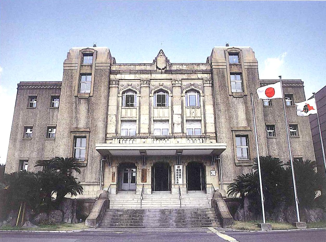 鹿児島市中央公民館(元鹿児島市公会堂)