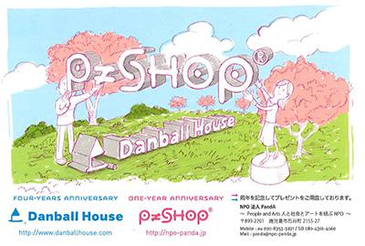 P≠Shop展