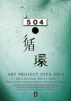 ART PROJECT OITA 2013「循環」