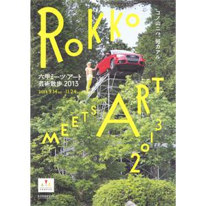 六甲ミーツ・アート 芸術散歩2013