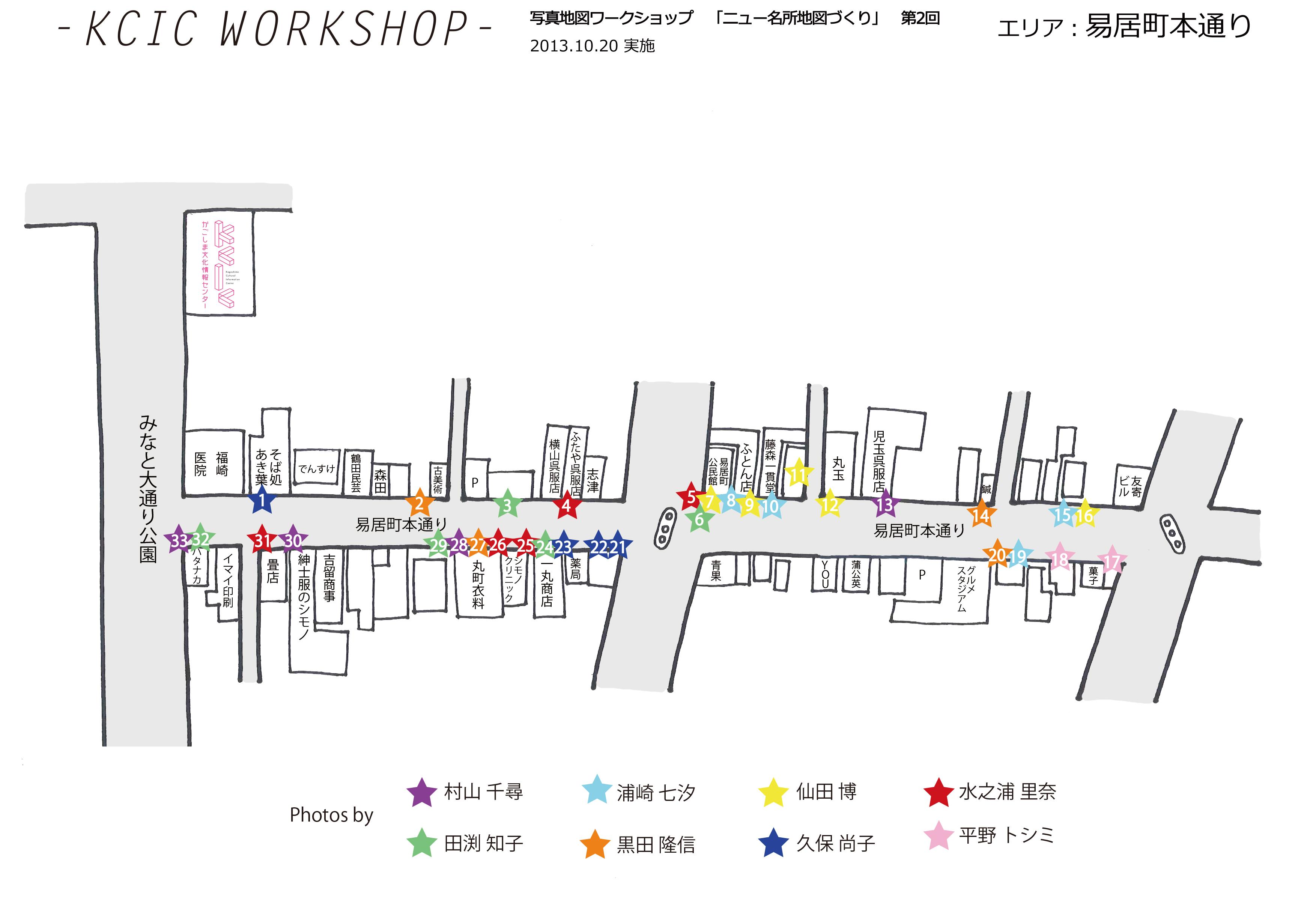 写真地図ワークショップ 「易居町本通り」 ギャラリー