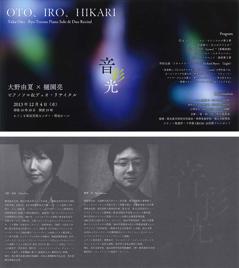 OTO、IRO、HIKARI  大野由夏×樋園亮 ピアノソノ&デュオ・リサイタル