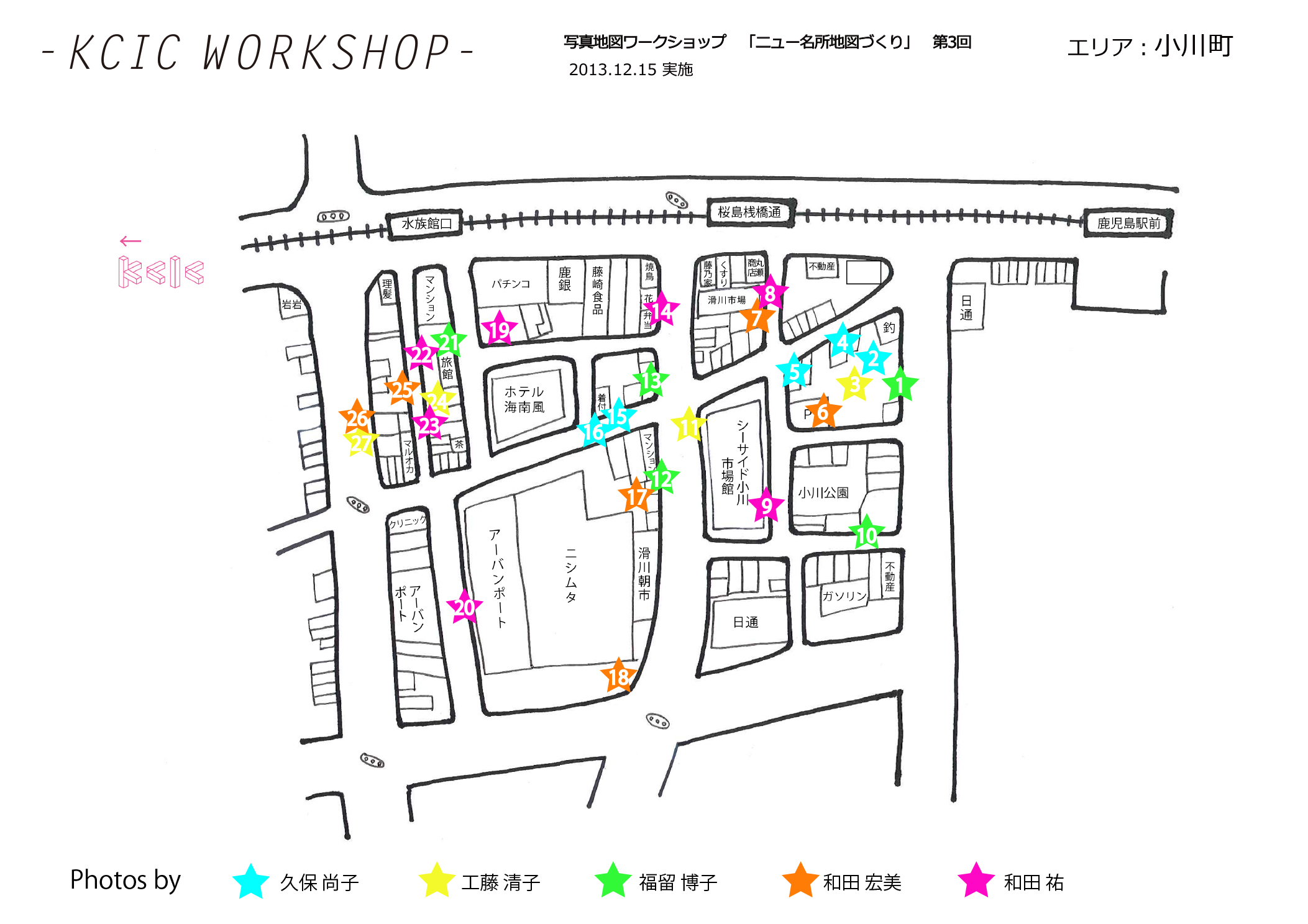 写真地図ワークショップ「鹿児島駅前~小川町」ギャラリー