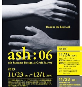 ash:06 ash satuma design&craft fair Hand is best tool