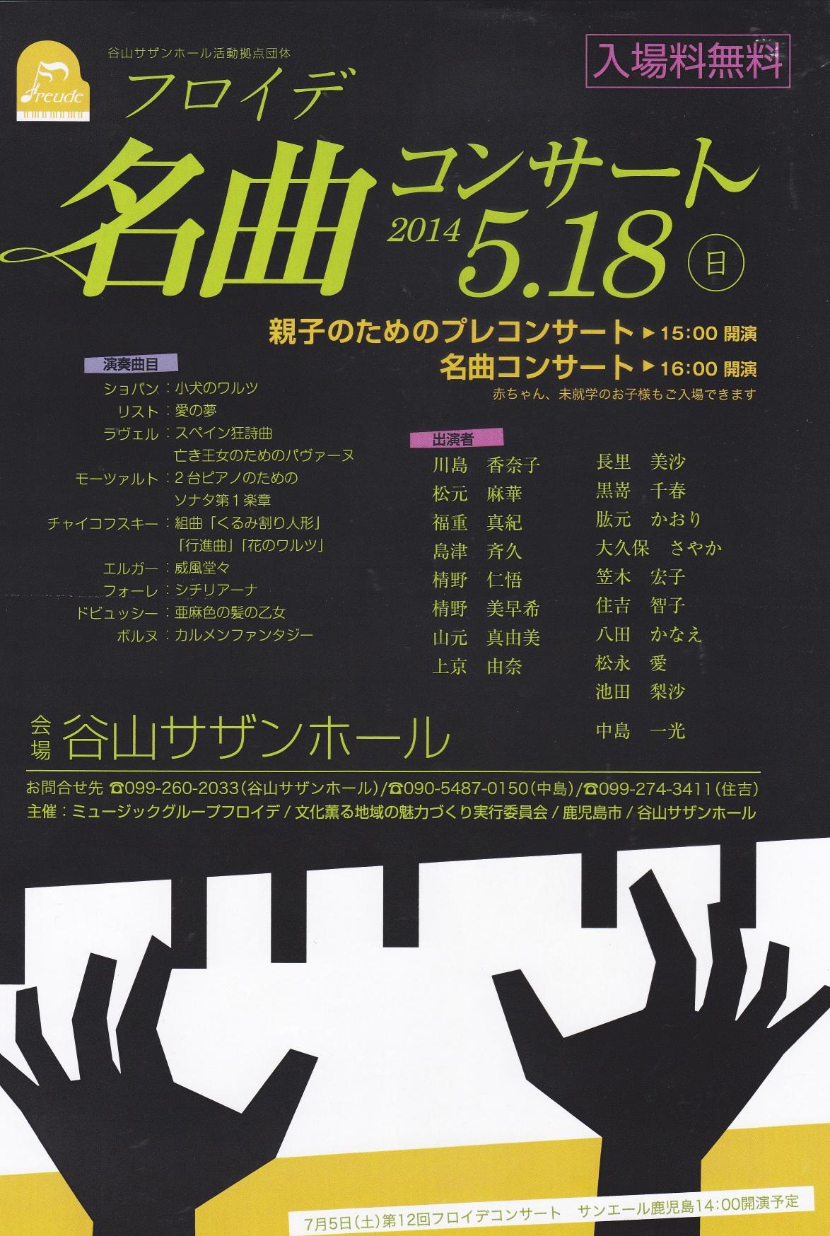 谷山サザンホール活動拠点団体の演奏会「フロイデ 名曲コンサート」