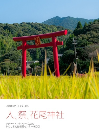 KCIC BOOKS スタート!「人、祭、花尾神社」 地域×アート シリーズ