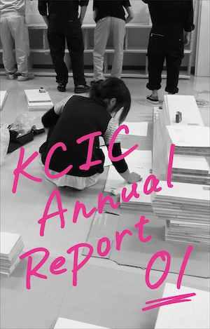 KCIC BOOKS 第3弾発行。1年の活動を振り返る「KCIC アニュアル レポート 01」