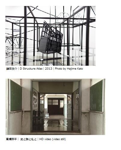 作家ドラフト2014 鎌田友介「D Construction Atlas」展/高橋耕平『史と詩と私と』展