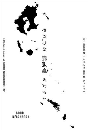 北一浩 作品展 「かごしま 鹿児島 カゴシマ」