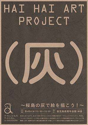 HAI HAI ART PROJECT ~桜島の灰で絵を描こう!~