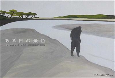 ある日の景色  木浦奈津子絵画展