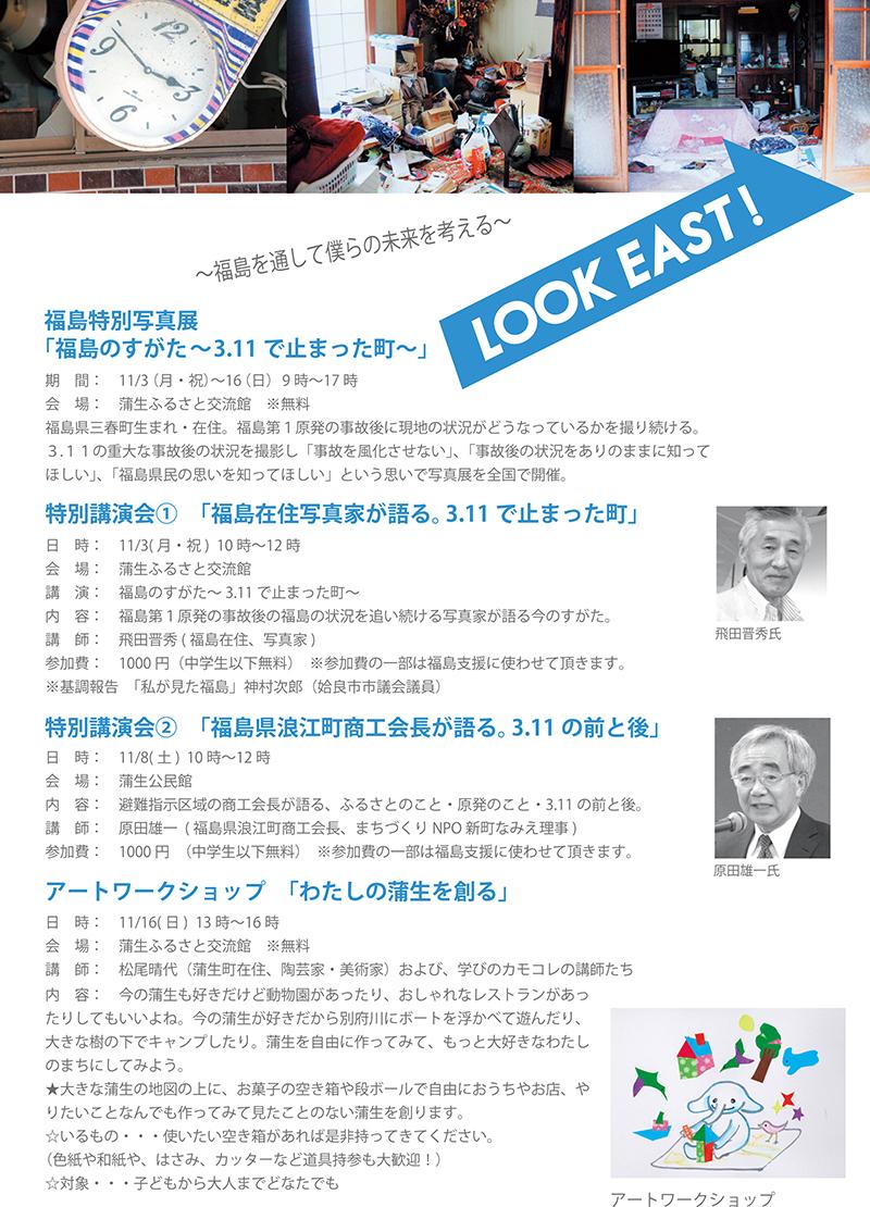 学びのカモコレ・秋の特別集中講座 「LOOK EAST!」