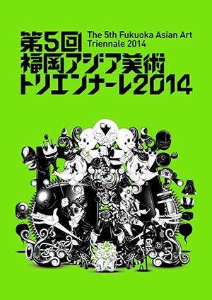 第5回福岡アジア美術トリエンナーレ2014