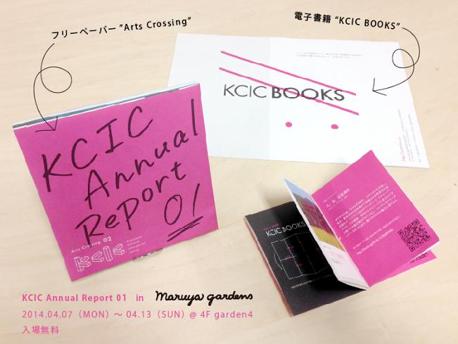 「KCIC アニュアル レポート 01 in maruya gardens」の楽しみ方