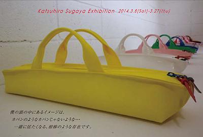 菅谷かつひろ BAG展 「可笑しな荷物」