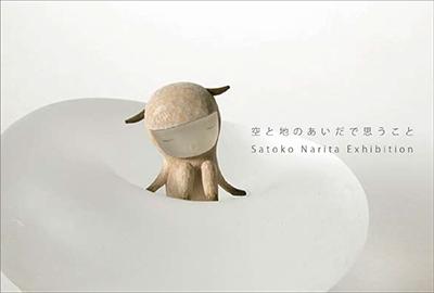 空と地のあいだで思うこと 成田 聡子 展