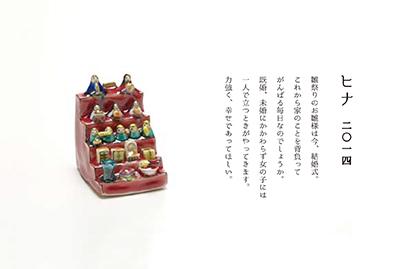 米田文「ヒナ2014」陶展