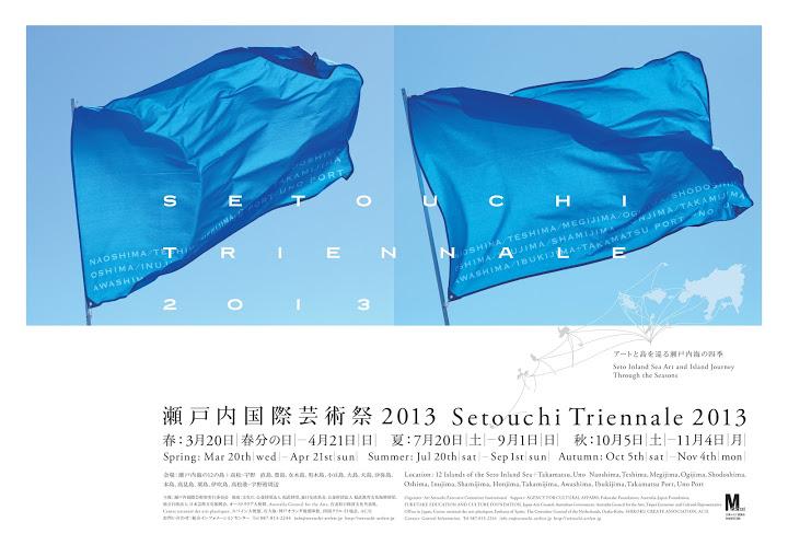 Setouchi Triennale 2013 - Summer