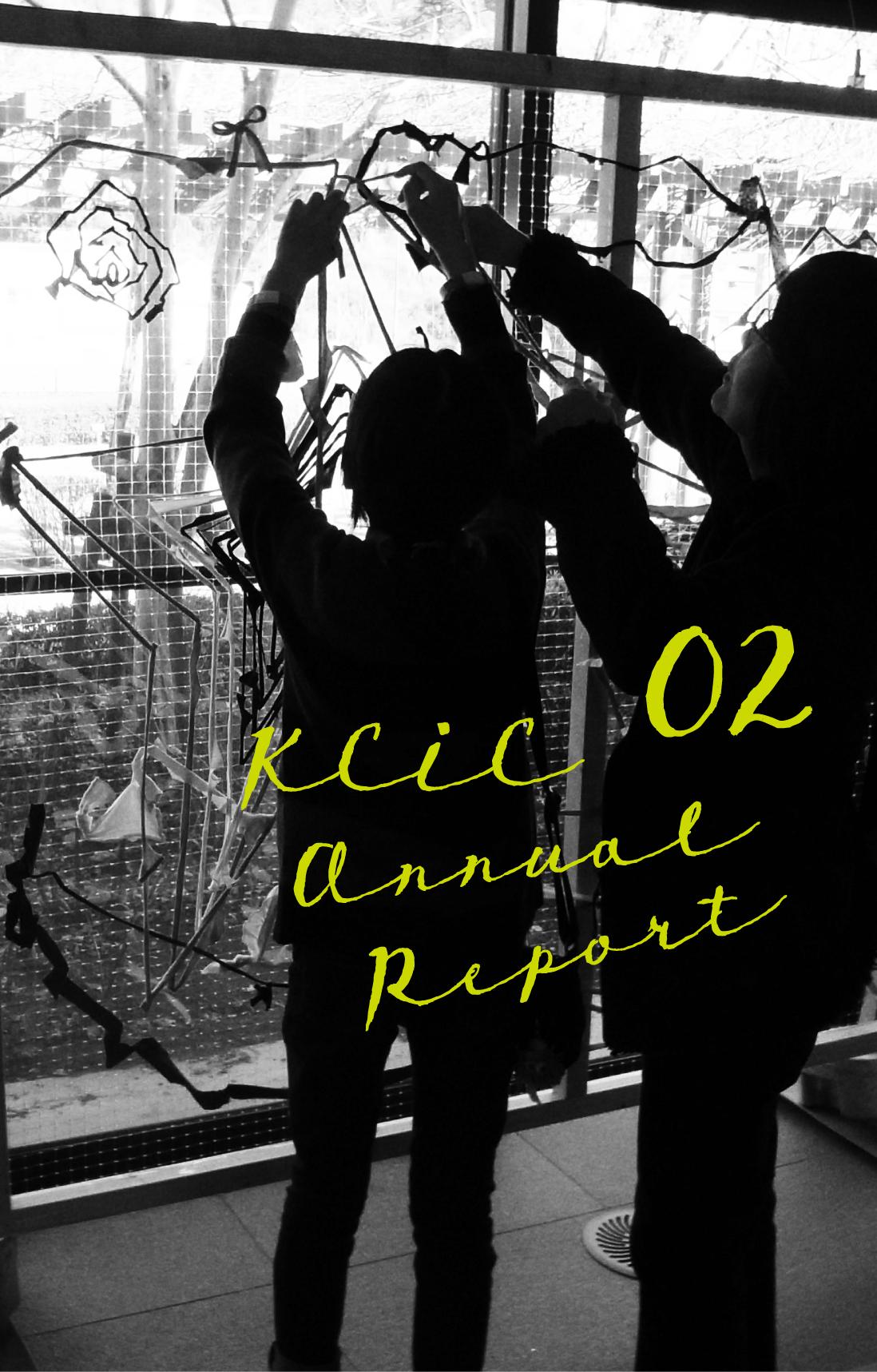【公開中】KCIC BOOKS アニュアルレポート  02
