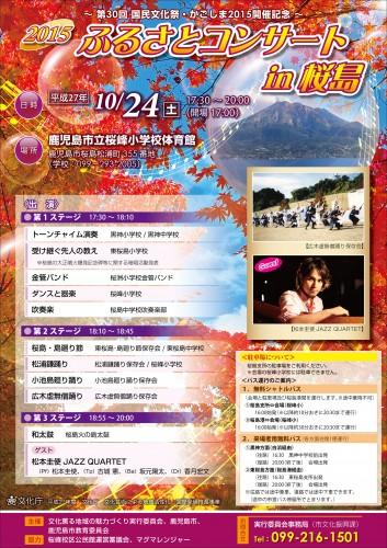 ふるさとコンサートin桜島