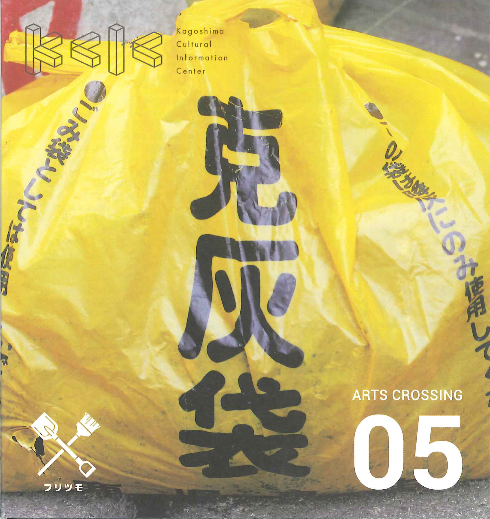Arts Crossing 05