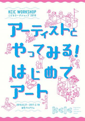 KCIC WORKSHOP こどもワークショップ2016「アーティストとやってみる!はじめてアート」
