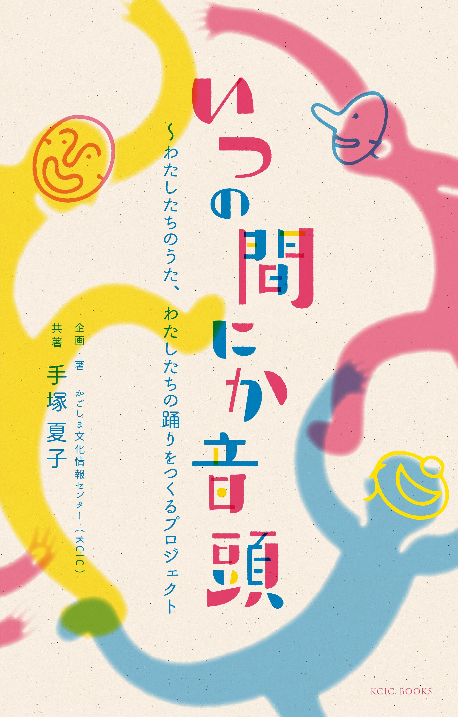【公開中】『「いつの間にか音頭」~わたしたちのうた、わたしたちの踊りをつくるプロジェクト』共著:手塚夏子