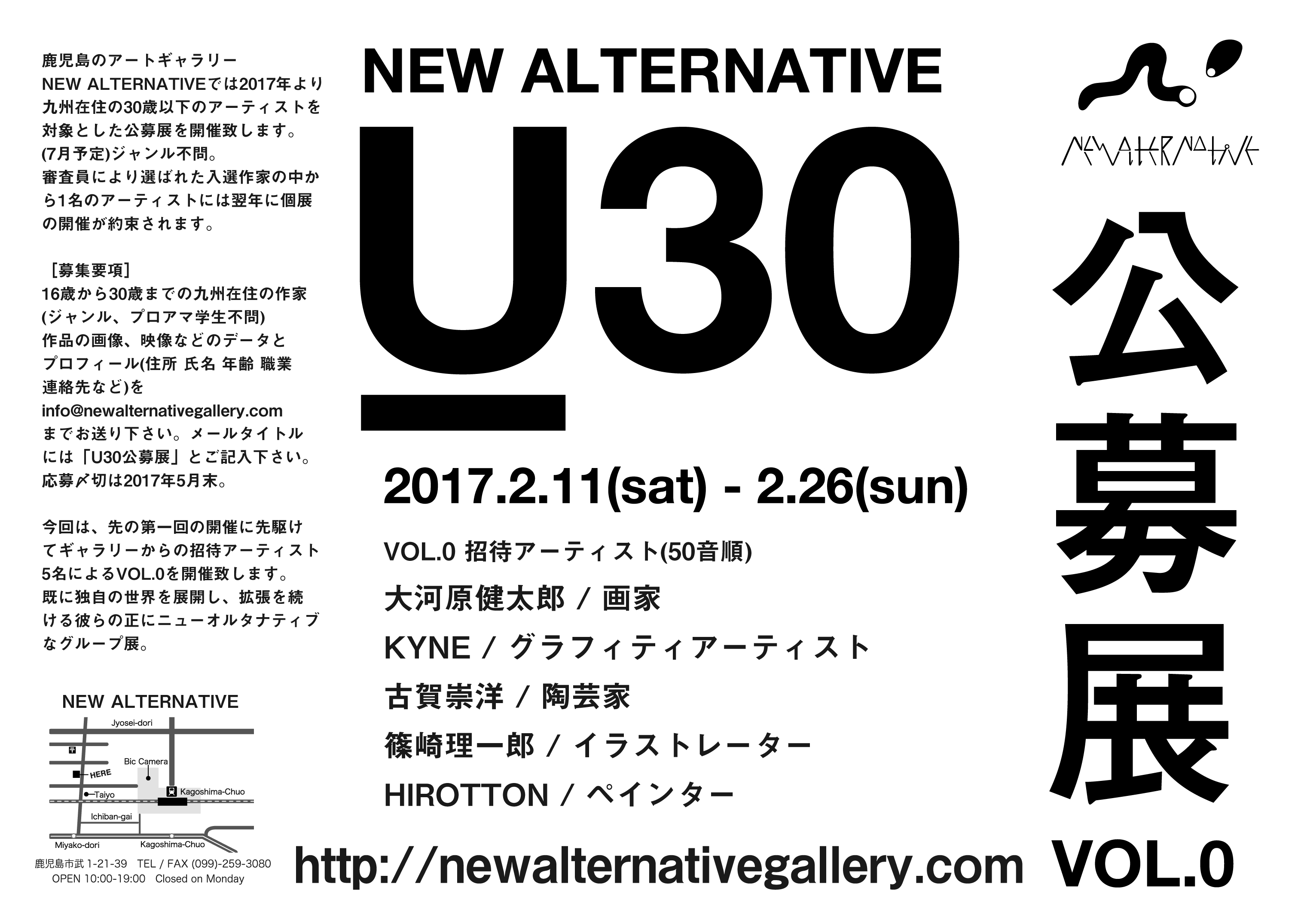 NEW ALTERNATIVE 【U30 公募展】VOL.0