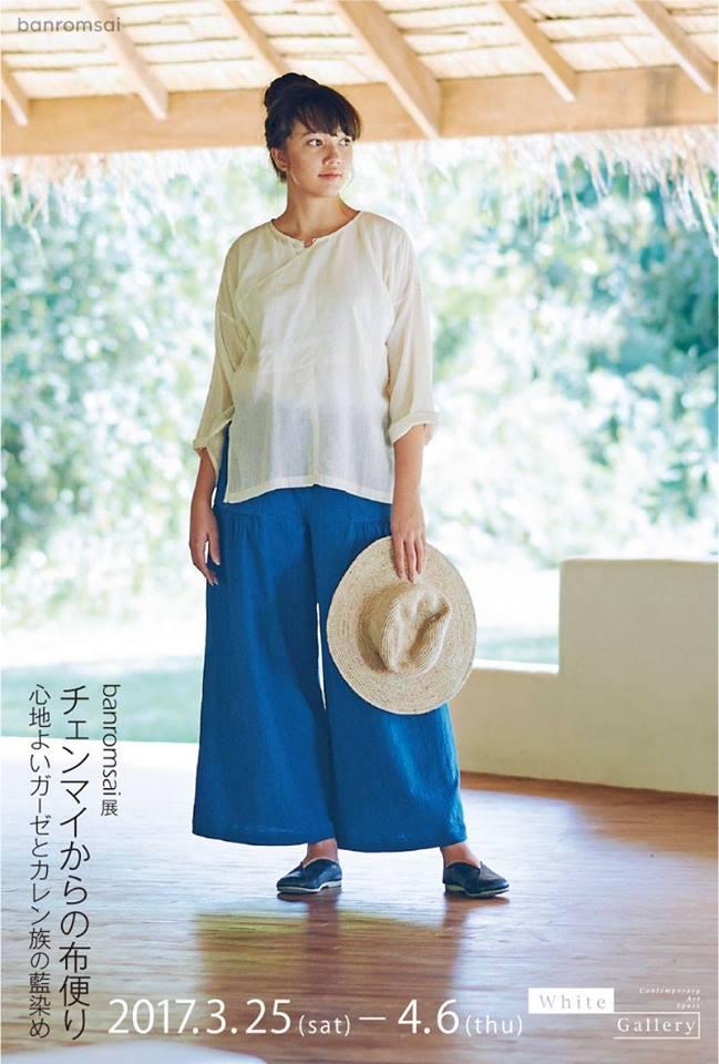 チェンマイからの布便り 心地よいガーゼとカレン族の藍染 ban rom sai展