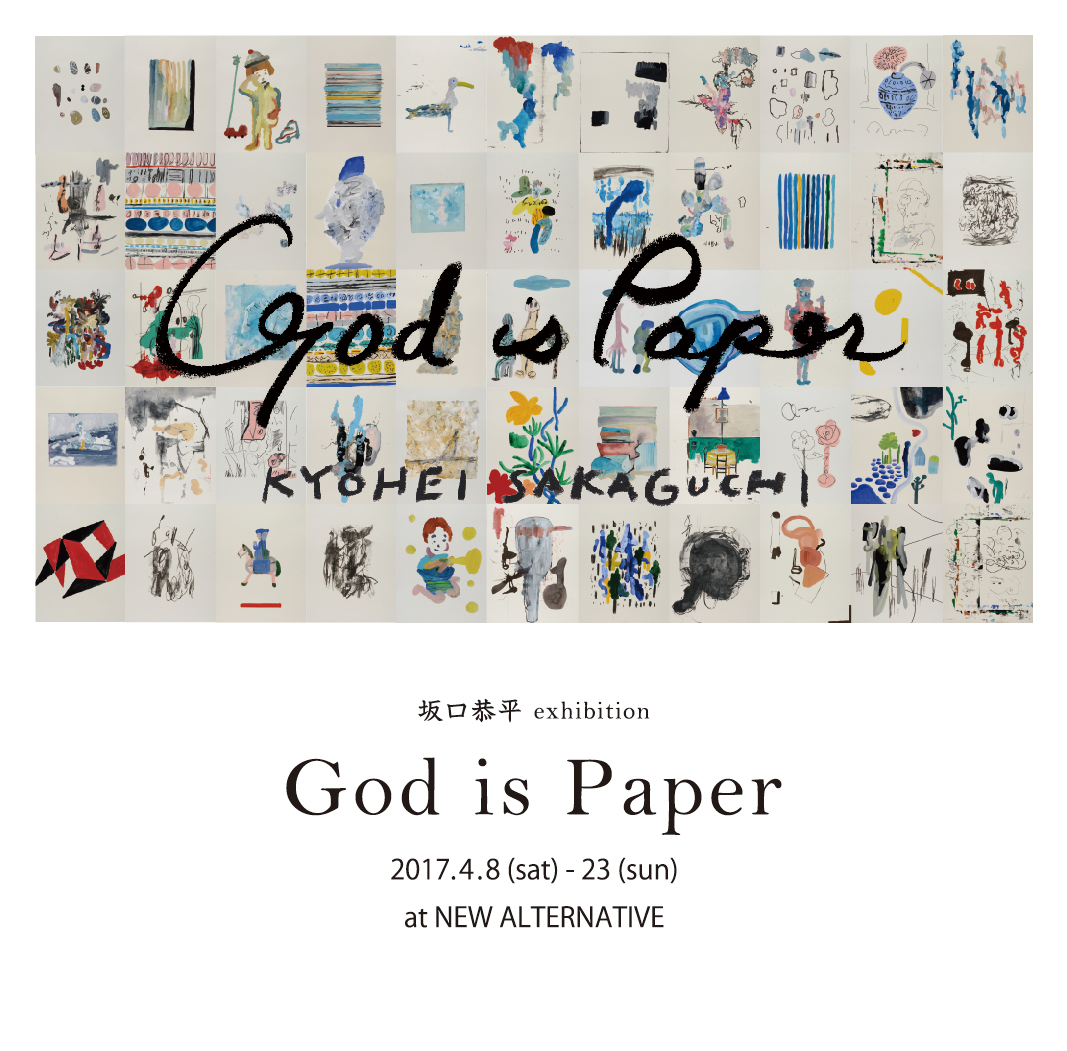 坂口恭平 exhibition「God is Paper」