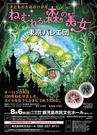 東京バレエ団 子どものためのバレエ「ねむれる森の美女」(公演中止)