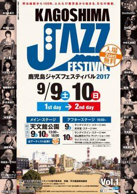 「鹿児島ジャズフェスティバル2017」