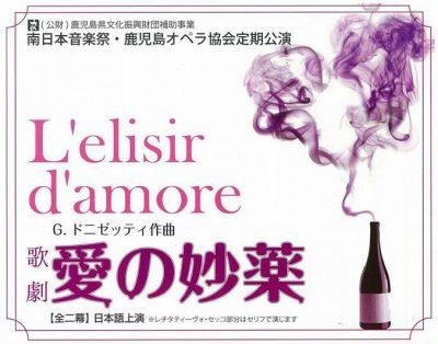 南日本音楽祭・鹿児島オペラ協会定期公演 歌劇「愛の妙薬」