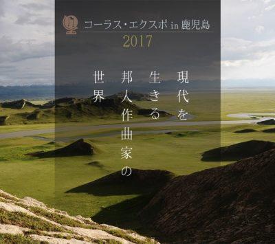 コーラス・エクスポin鹿児島2017 「現代を生きる邦人作曲家の世界」2017.10.29