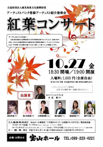 紅葉コンサート